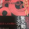 『図書館の魔女』の作者の新刊『まほり』