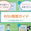 RISU算数の口コミ評判は?受講して分かるデメリットも解説