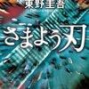 東野圭吾「さまよう刃」の感想とトリックのメモ(ネタバレあり)