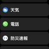 アップルウォッチ4 Nike+ その15 電話
