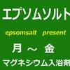 尿酸値を減少 8/7 (火) エプソムソルト進呈