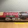 新パッケージ!業務スーパー『チョコ&ココアとヘーゼルナッツのグラノーラビスケット』を食べてみた!