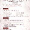第9回NCBプロムナードコンサート(FM福岡公開収録)に上野芽実先生出演!