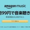 7月17日まで登録で4か月99円音楽聴き放題!ディズニーがいっぱいの Amazon Music Unlimited アマゾン ミュージック アンリミテッドがキャンペーン実施中だよ。