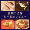【食べチョク・ふく成】天草産「真鯛の切り身」取り寄せレビュー(レシピ)