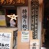 渋谷ランチ記/肉汁溢るる餃子を食す