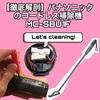【徹底解剖】パナソニックのコードレス掃除機 MC-SBU1F