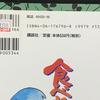 BOOKOFFの百円コーナーを愛する【大判の棚編】