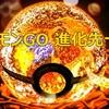 【ポケモンGO】金銀ジョウト地方の「進化」について【イーブイ、ブラッキー、エーフィ】