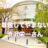【レビュー】日本の大偉人、渋沢栄一さんの史料館があるのを知っていますか。