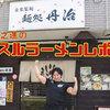 【サクラサク!花びら舞う店】「麺処 丹治」で食べる極上の鶏白湯ラーメン!!(JR佐倉駅/佐倉市表町)