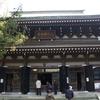 鎌倉五山+3