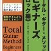 【ギター初心者】初日から1ヶ月の練習メニュー