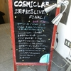 COSMICLAB 2周年記念LIVE FINAL!@秋葉原 COSMIC LAB レポート