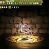 【パズドラ】七星龍チィリンドラゴンの希石の入手方法やスキル上げ、使い道や素材情報!