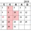 7月・8月のカレンダー