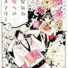 「親愛なるA嬢へのミステリー」3巻の感想