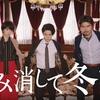 "<span itemprop=""headline"">★2018年1月期(1-3月)テレビドラマ一覧。</span>"