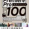 井坂光博・谷口晃聖・Rec Plusごろを著「Premiere Pro 演出テクニック100 すぐに役立つ!動画表現の幅が広がるアイデア集」