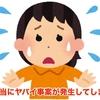 【悲報】 韓国が本当にヤバイ事案が発生してしまう・・・