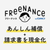 【フリーランス必見!】報酬が即日入金?補償付サービス〜FREENANCE(フリーナンス)〜