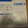 GMO(9449)株主優待 (2018年9月)