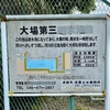 大場第三雨水調整池(神奈川県横浜)