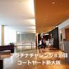 【プラチナチャレンジ8泊目】コートヤード新大阪 宿泊レビュー
