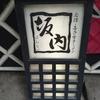有楽町の会津喜多方ラーメン「坂内」でチャーシュー麺を食べた!