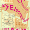 Soundscape Electone Concert 2017 Winter 開催決定!