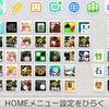 ニンテンドー3DS本体更新!HOME画面のスクショ撮影対応!エープラスの3DS 新作2本が発表!