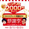 【裏技】ペイペイ3000万ユーザー突破記念キャンペーンを2000倍うまく使う方法【ワザップ】