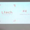 LIFULL主催の技術勉強会「Ltech #4」開催レポート!