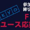 2016 FC東京ユース応援企画の募集が開始、8/4まで