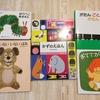 【0歳6ヶ月】赤ちゃん向け絵本の選び方