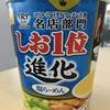 【今週のカップ麺68】 しお1位 進化 塩らーめん (東洋水産)