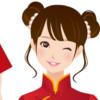 中国語の「勉強」