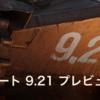 【WOT】アップデート 9.21 の早期情報! イギリス駆逐Tier10は置き換えで正統進化!?