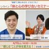【4/10(土)】体と心の学び合いセミナー