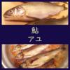 香りを楽しむ料理【土鍋の鮎飯】レシピ/子供も食べれるアレンジを。