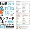 11月30日(土)12月1日(日)は大阪・粉浜商店街にて『音盤大學(レコード即売)』に参加します!