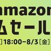Amazonタイムセール開催中!8/3まで!急いで~!