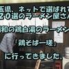 埼玉人気ラーメン店、浦和「鶏そば一瑳」に行ってきました。