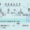 こまち32号 新幹線指定券
