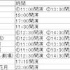 とろサーモン 12月 劇場情報