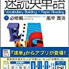 "速読英単語改訂第4版「05.人間が作った道具」メモ (the memo of ""05.best tool humans made"" in ""SOKUDOKU English word revised 4th edition"" )"