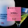 禁断のお酒?!――「アブサン」を飲む
