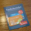 旅の知恵袋:マインツカードプラス ※ヴィースバーデンも観光するなら是非購入したい!!