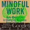 【瞑想本紹介」マインドフル・ワーク〜「瞑想の脳科学」があなたの働き方を変える〜