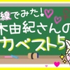女目線でみた!柏木由紀さんの魅力ベスト5